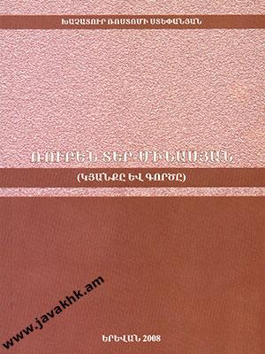 Ստեփանյան Խաչատուր
