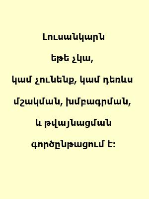 Ֆանարջյան Ռուբեն