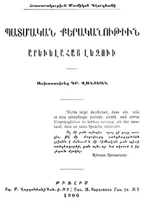 Վանցեան Գրիգոր