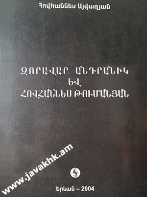 Այվազյան Հովհաննես
